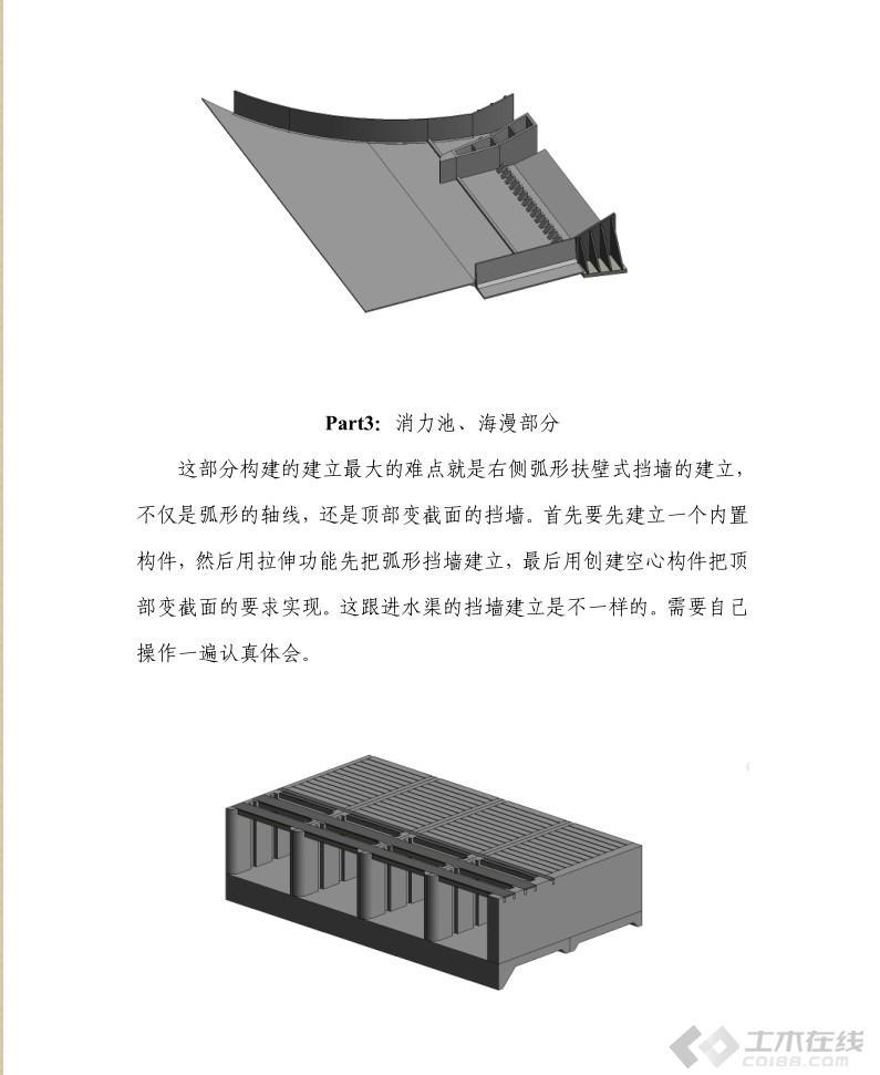 水利软件图片3