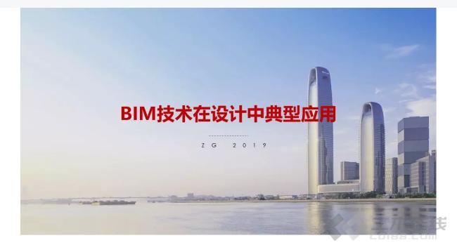 装配式建筑:设计BIM的十大典型应用