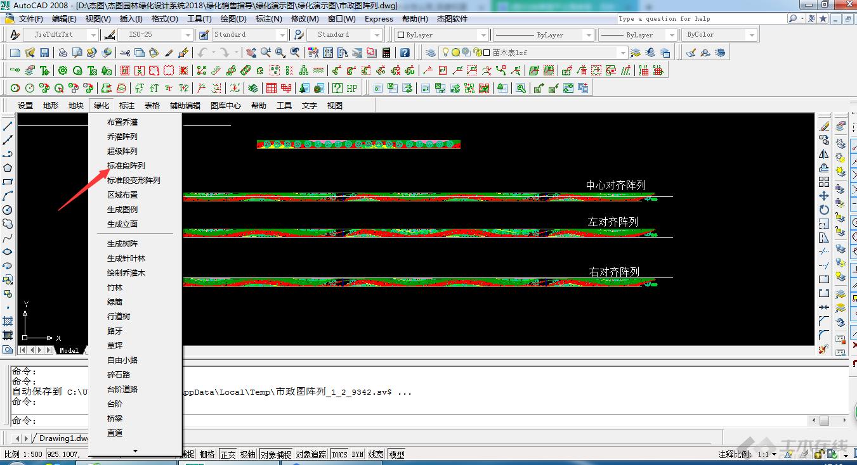 园林软件图片2