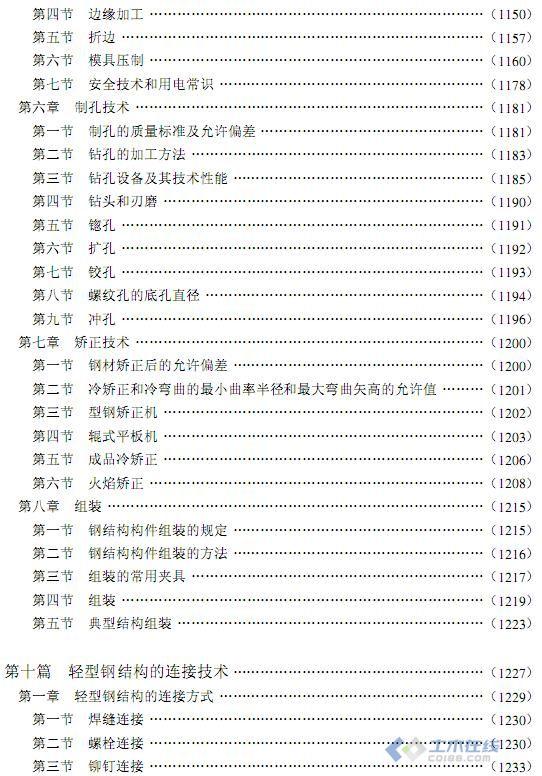轻型钢结构设计与制作新技术实用手册-截图11.JPG